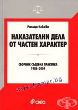 Изображение към продукта НАКАЗАТЕЛНИ ДЕЛА ОТ ЧАСТЕН ХАРАКТЕР. СБОРНИК СЪДЕБНА ПРАКТИКА 1955 - 2004 - РАЛИЦА ИЛКОВА - СИЕЛА