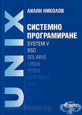 Изображение към продукта СИСТЕМНО ПРОГРАМИРАНЕ UNIX - ЛИЛЯН НИКОЛОВ - СИЕЛА