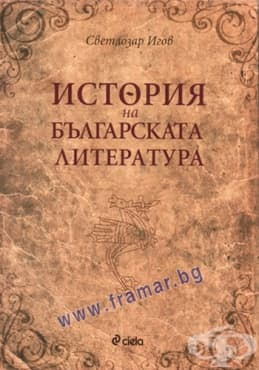 Изображение към продукта ИСТОРИЯ НА БЪЛГАРСКАТА ЛИТЕРАТУРА - СВЕТЛОЗАР ИГОВ - СИЕЛА