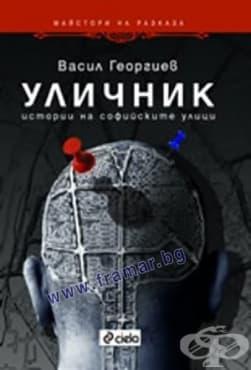 Изображение към продукта УЛИЧНИК - ВАСИЛ ГЕОРГИЕВ - СИЕЛА