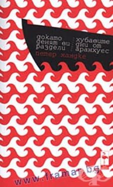 Изображение към продукта ДОКАТО ДЕНЯТ ВИ РАЗДЕЛИ - ПЕТЕР ХАНДКЕ - БЛЯК ФЛАМИНГО