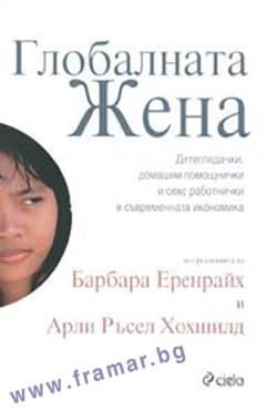 Изображение към продукта ГЛОБАЛНАТА ЖЕНА - БАРБАРА ЕРЕНРАЙХ - СИЕЛА