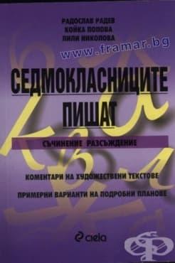 Изображение към продукта СЕДМОКЛАСНИЦИТЕ ПИШАТ - ЛИЛИ НИКОЛОВА - СИЕЛА
