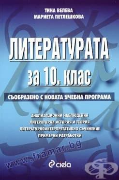 Изображение към продукта ЛИТЕРАТУРАТА ЗА 10 КЛАС - МАРИЕТА ПЕТЛЕШКОВА - СИЕЛА