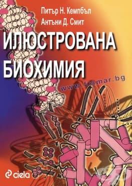 ИЛЮСТРОВАНА БИОХИМИЯ - АНТЪНИ Д. СМИТ - СИЕЛА - изображение