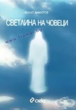 Изображение към продукта СВЕТЛИНА НА ЧОВЕЦИ - ФИЛИП ДИМИТРОВ - СИЕЛА