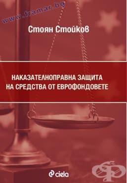 Изображение към продукта НАКАЗАТЕЛНОПРАВНА ЗАЩИТА НА СРЕДСТВА ОТ ЕВРОФОНДОВЕТЕ - СТОЯН СТОЙКОВ - СИЕЛА