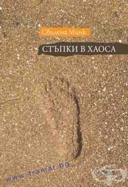 СТЪПКИ В ХАОСА - СВИЛЕНА МИНК - СИЕЛА - изображение