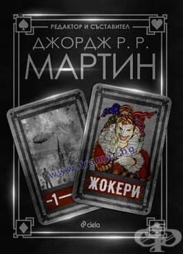 ЖОКЕРИ - ДЖОРДЖ Р. Р. МАРТИН - СИЕЛА - изображение