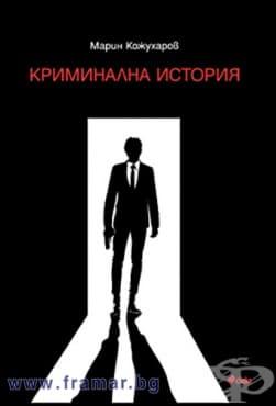Изображение към продукта КРИМИНАЛНА ИСТОРИЯ - МАРИН КОЖУХАРОВ - СИЕЛА