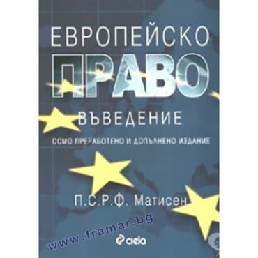 ЕВРОПЕЙСКО ПРАВО И ВЪВЕДЕНИЕ - ПОЛ МАТИСЕН - СИЕЛА - изображение