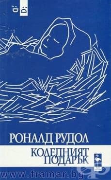 Изображение към продукта КОЛЕДНИЯТ ПОДАРЪК - РОНАЛД РУДОЛ - БЛЯК ФЛАМИНГО