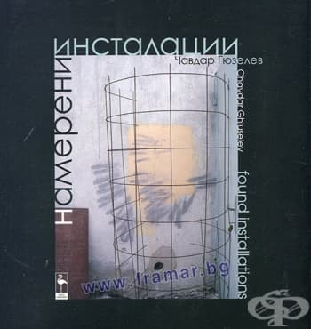 Изображение към продукта НАМЕРЕНИ ИНСТАЛАЦИИ - ЧАВДАР ГЮЗЕЛЕВ - БЛЯК ФЛАМИНГО