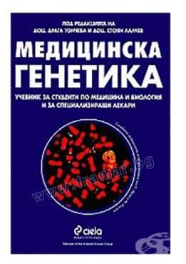 Изображение към продукта МЕДИЦИНСКА ГЕНЕТИКА - СТОЯН ЛАЛЧЕВ - СИЕЛА