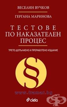 Изображение към продукта ТЕСТОВЕ ПО НАКАЗАТЕЛЕН ПРОЦЕС - ТРЕТО ИЗДАНИЕ - ВЕСЕЛИН ВУЧКОВ, ГЕРГАНА МАРИНОВА - СИЕЛА