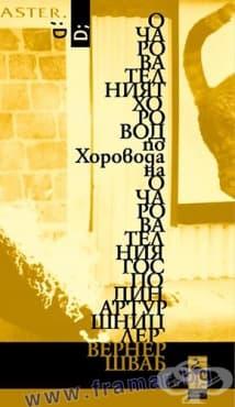 ОЧАРОВАТЕЛНИЯТ ХОРОВОД ПО ХОРОВОДА НА ОЧАРОВАТЕЛНИЯ ГОСПОДИН АРТУР ШНИЦЛЕР - ВЕРНЕР ШВАБ - БЛЯК ФЛАМИНГО