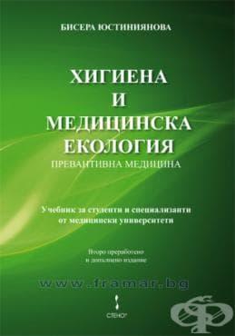 Изображение към продукта ХИГИЕНА И МЕДИЦИНСКА ЕКОЛОГИЯ - БИСЕРА ЮСТИНИЯНОВА