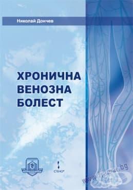 Изображение към продукта ХРОНИЧНА ВЕНОЗНА БОЛЕСТ - НИКОЛАЙ ДОНЧЕВ