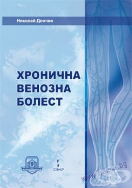 ХРОНИЧНА ВЕНОЗНА БОЛЕСТ - НИКОЛАЙ ДОНЧЕВ - изображение