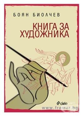 Изображение към продукта КНИГА ЗА ХУДОЖНИКА - БОЯН БИОЛЧЕВ - СИЕЛА