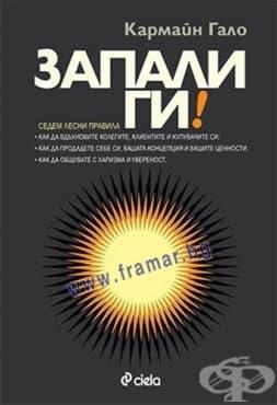 Изображение към продукта ЗАПАЛИ ГИ! - КАРМАЙН ГАЛО - СИЕЛА