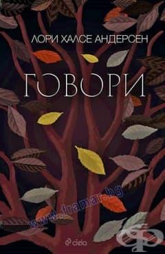 Изображение към продукта ГОВОРИ - ЛОРИ ХАЛСЕ АНДЕРСЕН - СИЕЛА