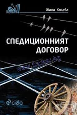 СПЕДИЦИОННИЯТ ДОГОВОР - ЖАНА КОЛЕВА - СИЕЛА - изображение