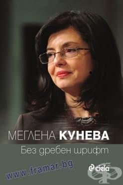 Изображение към продукта БЕЗ ДРЕБЕН ШРИФТ - МЕГЛЕНА КУНЕВА - СИЕЛА