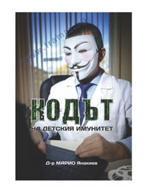 КОДЪТ НА ДЕТСКИЯ ИМУНИТЕТ - Д-Р МАРИО ЯНАКИЕВ - изображение