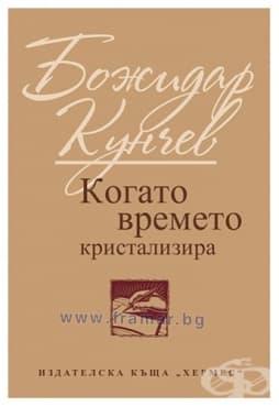 КОГАТО ВРЕМЕТО КРИСТАЛИЗИРА - БОЖИДАР КУНЧЕВ - ХЕРМЕС - изображение