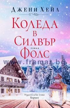 Изображение към продукта КОЛЕДА В СИЛВЪР ФОЛС - ДЖЕНИ ХЕЙЛ - ХЕРМЕС