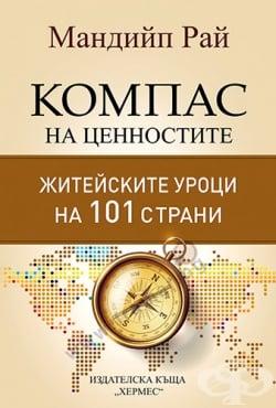 Изображение към продукта КОМПАС НА ЦЕННОСТИТЕ - МАНДИЙП РАЙ - ХЕРМЕС