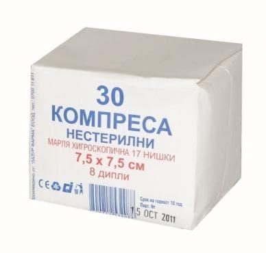 Изображение към продукта КОМПРЕСИ 7.5 см. / 7.5 см. * 8 ДИПЛИ * 30