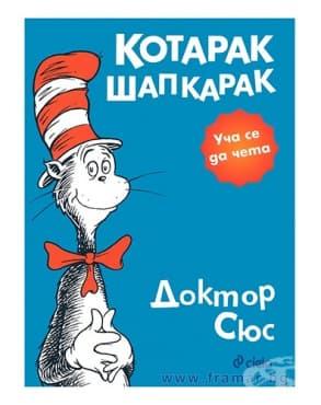 Изображение към продукта КОТАРАК ШАПКАРАК - ДОКТОР СЮС - СИЕЛА