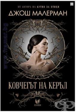 Изображение към продукта КОВЧЕГЪТ НА КЕРЪЛ - ДЖОШ МАЛЕРМАН - СИЕЛА
