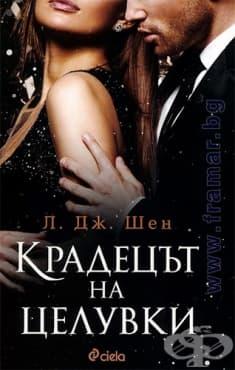 Изображение към продукта КРАДЕЦЪТ НА ЦЕЛУВКИ - Л. ДЖ. ШЕН - СИЕЛА