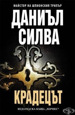 Изображение към продукта КРАДЕЦЪТ - ДАНИЕЛ СИЛВА - ХЕРМЕС