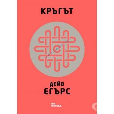 КРЪГЪТ - ДЕЙВ ЕГЪРС - изображение