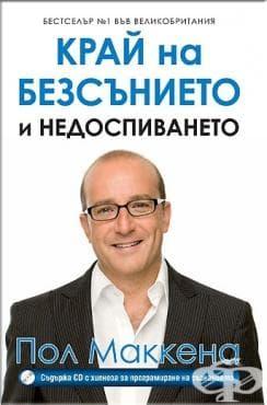 КРАЙ НА БЕЗСЪНИЕТО И НЕДОСПИВАНЕТО - ДР.ПОЛ МАККЕНА - изображение