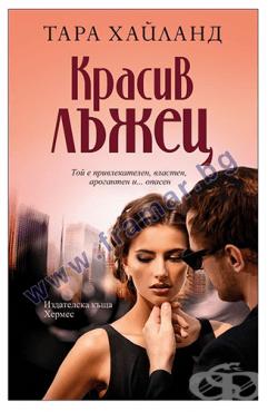 КРАСИВ ЛЪЖЕЦ - ТАРА ХАЙЛАНД - ХЕРМЕС - изображение