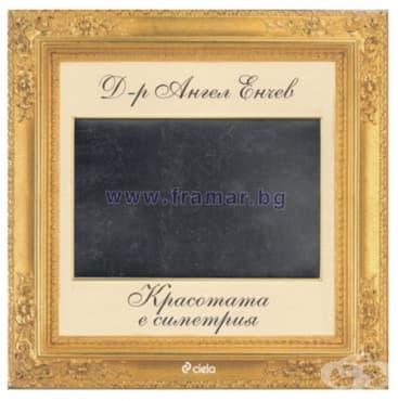 КРАСОТАТА Е СИМЕТРИЯ - Д-Р АНГЕЛ ЕНЧЕВ - СИЕЛА - изображение