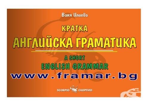 Изображение към продукта КРАТКА АНГЛИЙСКА ГРАМАТИКА - ВАНЯ ИЛИЕВА