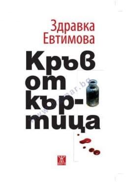 Изображение към продукта КРЪВ ОТ КЪРТИЦА - ЗДРАВКА ЕВТИМОВА - ЖАНЕТ 45