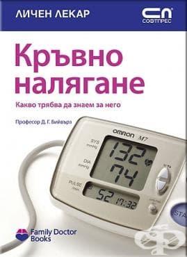 Изображение към продукта КРЪВНО НАЛЯГАНЕ - Софт Прес