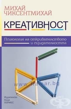 Изображение към продукта КРЕАТИВНОСТ - МИХАЙ ЧИКСЕНТМИХАЙ - ХЕРМЕС