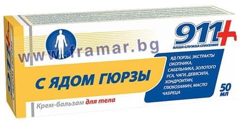 ЗМИЙСКА ОТРОВА крем-балсам 50 мл. - изображение