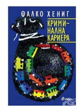 Изображение към продукта КРИМИНАЛНА КАРИЕРА - ФАЛКО ХЕНИГ - СИЕЛА