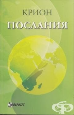 Изображение към продукта ПОСЛАНИЯ - КРИОН