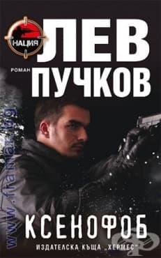 Изображение към продукта КСЕНОФОБ - ЛЕВ ПУЧКОВ - ХЕРМЕС