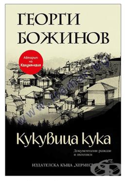 Изображение към продукта КУКУВИЦА КУКА - ГЕОРГИ БОЖИНОВ - ХЕРМЕС